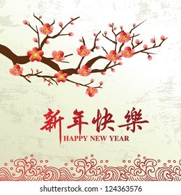 Chinese New Year card with plum blossom in traditional wave pattern