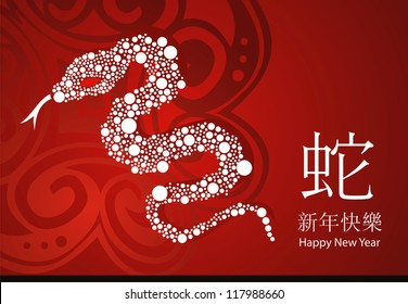Chinese New Year card. Vector. Year of snake
