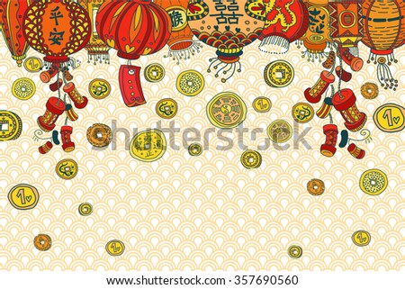 Chinese New Year Card Wallpaper Poster Stock Vector (Royalty Free ...