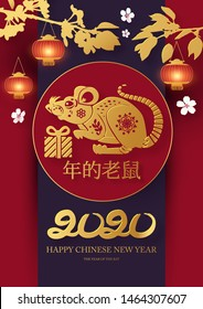 Chinese new year celebration template with papercut rat character, plum brunches and lanterns. Red and gold design. Chinese text means: year of the rat.