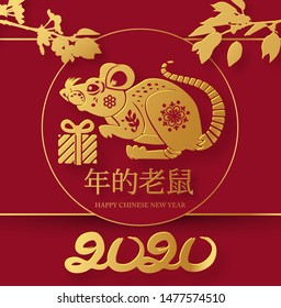 Chinese new year celebration template with papercut rat character, plum brunches and asian elements. Red and gold design. Chinese text means: year of the rat.
