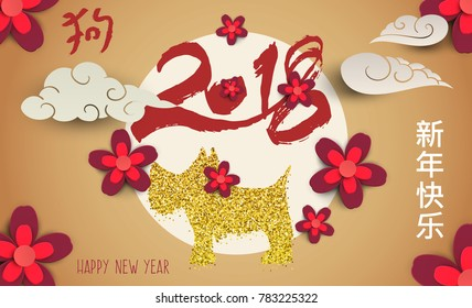 chinese new year concept background calligraphic hand drawn number 2018 with dog of golden confetti