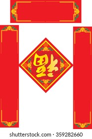 Chinese New Year couplets, decorate elements for chinese new year. Fu means happiness