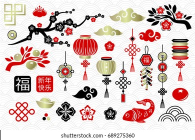 Chinese New Year decoration elements. Cherry blossom branch, coins, lantern, clouds, fish, mandarin, flowers, fireworks, ornaments and wishes stamps. Chinese characters: happy new year, blessing