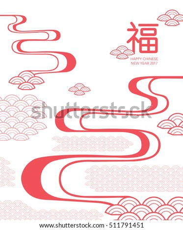 Chinese New Year Design 2018 Greetings Stock Vector (Royalty Free ...