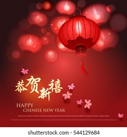 "Chinese new year design background. The character ""Gong he xin xi"" - Congratulation & auspiciousness in new year."