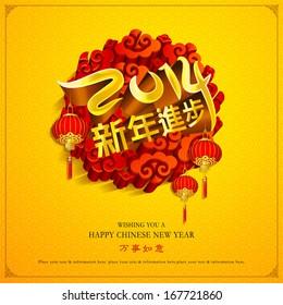 "Chinese new year design. Chinese character header "" Xin Nian Jin Bu ""  - Making progress in new year, small header "" Wan Shi Ru Yi ""  - Good luck in every thing."