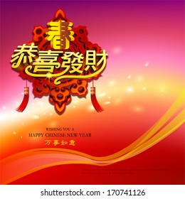 """Chinese new year design. Chinese character at the top """"Chun"""" means - Spring. Center """"Gong Xi Fa Cai """" means - May prosperity be with you. Bottom """" Wan Shi Ru Yi """"  - Good luck in every thing."""