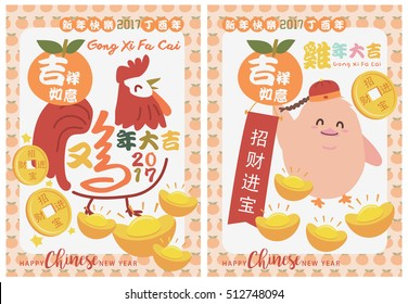 """Chinese New Year design. Cute Chick with Chinese Gold Ingots and Gold Coin in traditional Chinese background. Translation """"Ji Xiang Ru Yi"""" Mean Propitious, be as lucky as desired."""