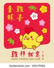 "Chinese New Year design with cute little chicken in traditional chinese background. Translation ""Jin Ji Bao Xi "" : Golden chicken greetings a happy new year, ""Ji Xiang Ru Yi "" : Good luck."