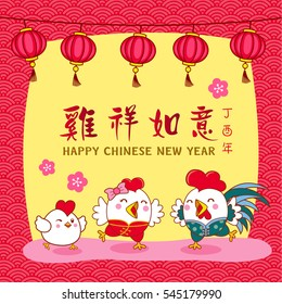 """Chinese New Year design. Cute chicken family with lantern in traditional chinese background. Translation """"Ji Xiang Ru Yi """" : Good luck."""