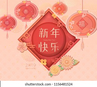 Chinese new year design with Happy new year words and fortune in Chinese on spring couplet and lanterns in paper art style