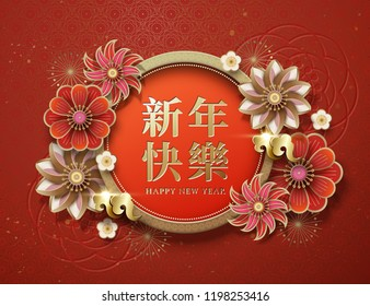 Chinese New Year design, Happy New Year in Chinese word, flower elements.