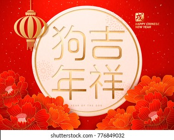 Chinese New Year design, Happy dog year in Chinese word with peony and lanterns, red and golden color