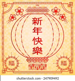"""Chinese new year design with """"Sin Nian Kuai le"""" greeting word meaning """"Happy New Year"""" in english"""