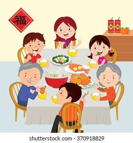 Chinese New Year dinner. Reunion dinner. Chinese New Year festival. Translation: Blessing
