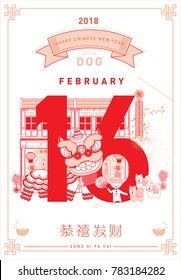 chinese new year of the dog calendar 2018 greetings template vector/illustration with chinese words that mean 'wishing you prosperity'