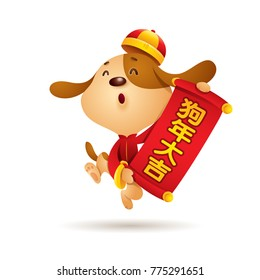 Chinese New Year. Dog character design with scroll. Traditional Chinese Costume. The year of the dog. Translation : An auspicious the year of the dog.