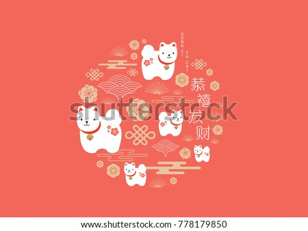 chinese new year of the dog greetings template vectorillustration with chinese characters that mean