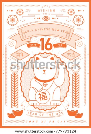 Chinese New Year Dog Greetings Template Stock Vector Royalty Free