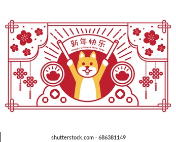 Chinese New Year of Dog. Chinese Translation: Wishing you luck in the year of dog.