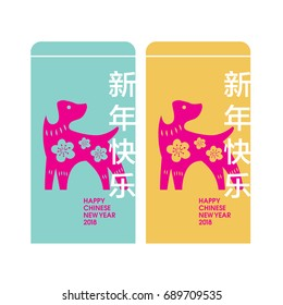 Chinese New Year of Dog. Chinese Translation: Happy chinese new year.