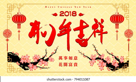 Chinese New Year, The Year of The Dog. Translation: Year of The Dog brings prosperity.All the best.Fortune comes with blooming flowers.