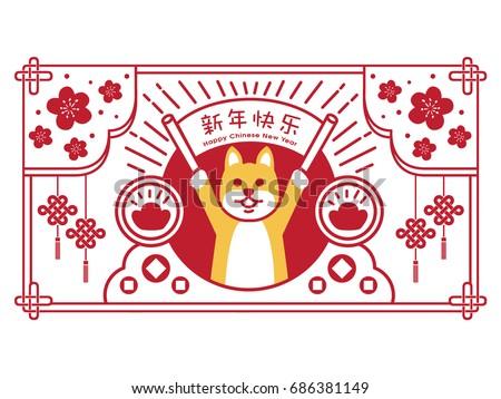 Chinese New Year Dog Chinese Translation Stock-Vektorgrafik ...