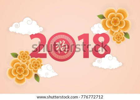 chinese new year dog year wallpaper