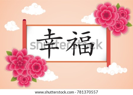 chinese new year dog year wallpaper chinese wording translation happiness