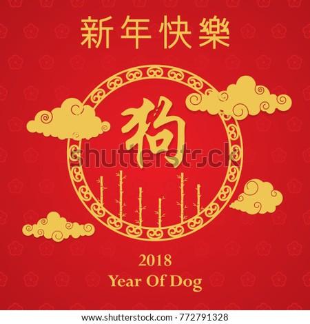 chinese new year dog year wallpaperchinese wording translation happy new year
