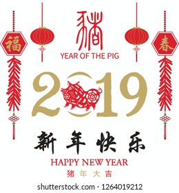 "Chinese New Year Of The DPig.2019 Lunar Chinese New Year,Chinese Zodiac. Chinese Text Translation: 2019 Year Of The Pig/ Translation "" xin nian kuai le "" : Propitious. Vector illustration - Vector"