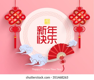 Chinese New Year Element Vector Design (Chinese Translation: Happy Chinese New Year / Good Luck)