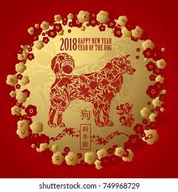 Chinese New Year Emblem, 2018 Year of Dog. Vector illustration. Hieroglyph Translation Dog, Happy New Year. Zodiac Sign with traditional sakura cherry flowers
