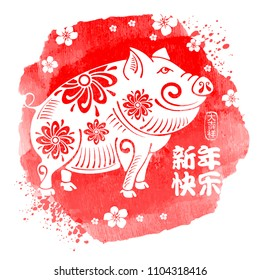 Chinese New Year festive vector card design with pig, zodiac symbol of 2019 year, on watercolor background (Chinese Translation: Happy New Year, on stamp : wishes of good luck).
