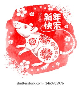 Chinese New Year festive vector card design with rat, zodiac symbol of 2020 year, on watercolor background (Chinese Translation: Happy New Year, on stamp wishes of good luck).