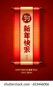 Chinese New Year festive vector card with scroll and chinese calligraphy (Translation: Happy New Year, Dog, on stamp : wishes of good luck). Seigaiha pattern on background.