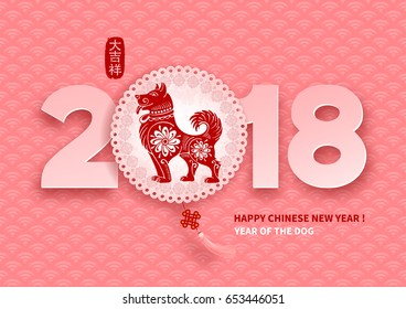 Chinese New Year festive vector card Design with cute dog, zodiac symbol of 2018 year (Translation of text on stamp : wishes of good luck).