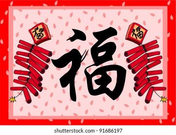 chinese new year : Firecrackers
