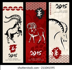Chinese New Year of the Goat 2015 vintage Asian style banners set. EPS10 vector file organized in layers for easy editing.