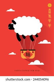 Chinese New Year of the Goat 2015/ Hot air balloon/ Xi qi yang yang: Love & happiness in English