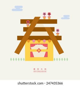 Jnlyls chinese new year greetings set on shutterstock chinese new year of the goat 2015 greeting card with chinese typographyvector art m4hsunfo