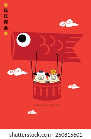Chinese New Year of goat 2015/ Hot air balloon/ valentines day greeting card (Translation: Wishing you a Prosperous New Year) / Gold fish & flower illustration