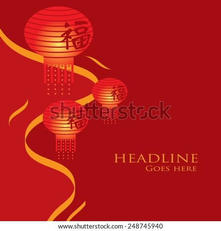 Chinese New Year Goat 2015 Greeting Stock Vector Royalty