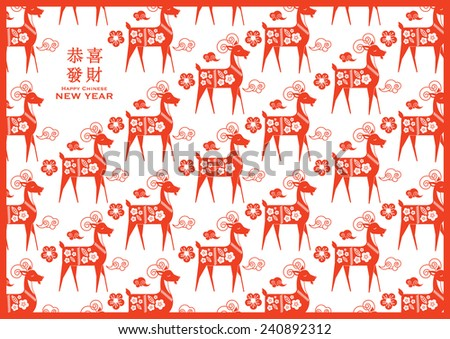 Chinese New Year Year Goat Background Stock Vector Royalty Free