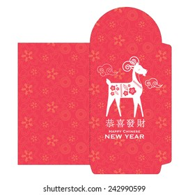 chinese new year year of the goat/ram/sheep red packet template vector/illustration with chinese character that reads wishing you prosperity
