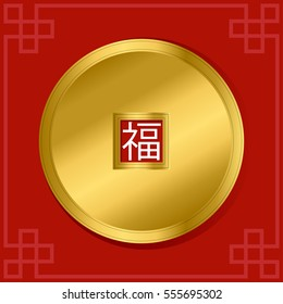 Chinese New Year. Chinese Gold Coin with hieroglyph fu in centre.  Bringing in Wealth and Treasure. Vector Illustration.