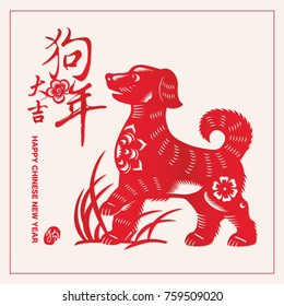 "Chinese new year graphic. Chinese character ""Gou nian da ji"" Prosperous in the year of the dog."