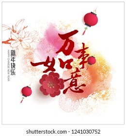 """Chinese new year graphic design. """"wan she ru yi"""" - Success in everything."""