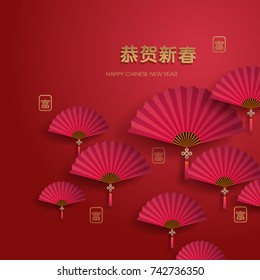 "Chinese new year graphic design. Chinese character ""Gong he xin chun"" - Congratulations to the new year."